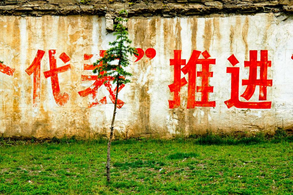 Calligraphie sur un mur de Rilong.